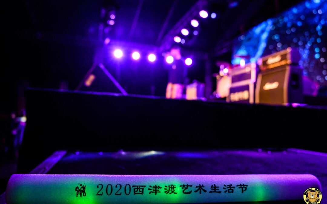 刘港魏, Amoggy and  Dizzy pang playing at HIFI西津渡 Zhenjiang China 2020